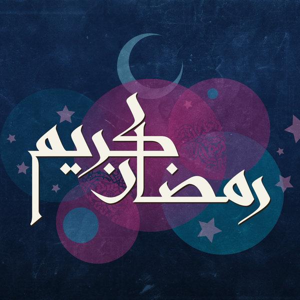 Ramadan karim, v. endlessway
